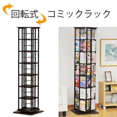 回転式 コミックラック 7段  fuku-4015 <漫画 マンガ コミック 単行本 収納 収納棚  ラック 本棚 棚 収納 回転 回る 360度 360° RL-C4015>