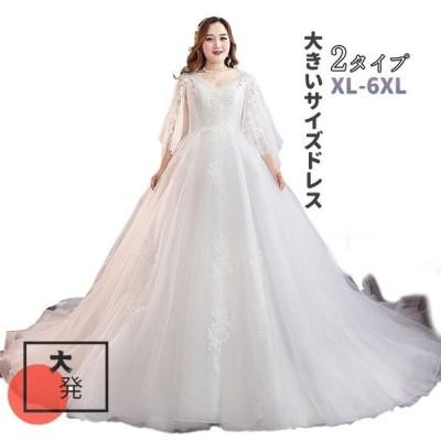 ウエディングドレス 可愛い花嫁ドレス 大きいサイズ 体型カバー 結婚式ドレス 二次会 披露宴 編み上げ 贅沢 ぽっちゃり 前撮り