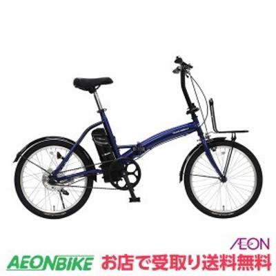 クーポン配布中!電動 アシスト 自転車 トランスモバイリー (TRANS MOBILLY) E-BASIC 5Ah ネイビー 変速なし 20型 FDB200E