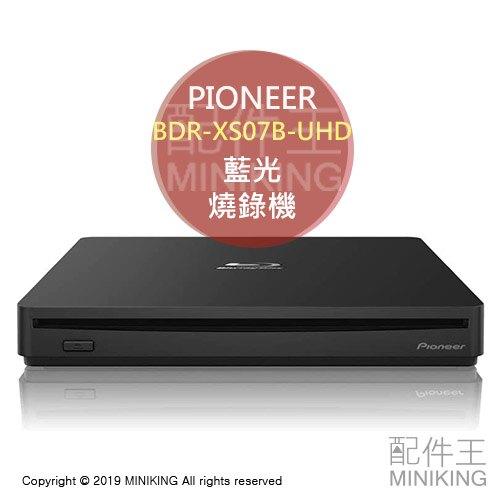 日本代購 空運 PIONEER BDR-XS07B-UHD 外接 藍光光碟機 藍光燒錄機 PureRead4+