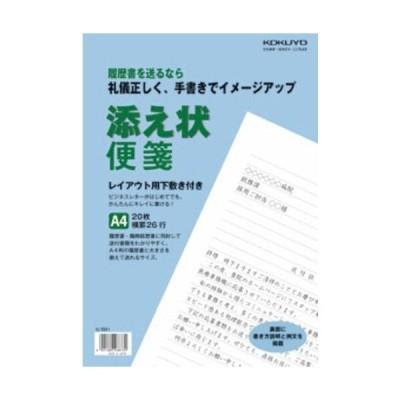 コクヨ 添え状便箋 A4 [ヒ-581] [01] 〔メール便 送料込価格〕