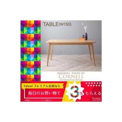 おしゃれ 北欧デザイナーズダイニング ダイニングテーブル W150 0406005037