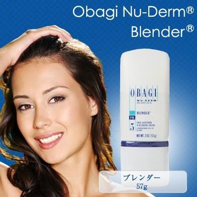 オバジニューダーム ブレンダー 57g OBAGI 5 OBAGI NU-DERM BLENDER