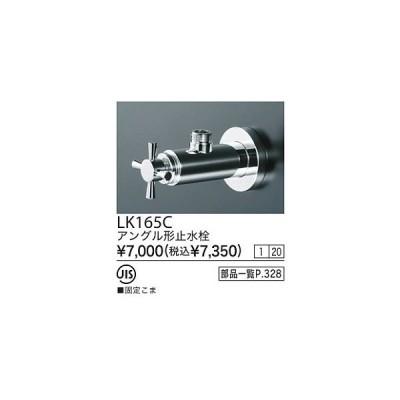 LK165C:KVK アングル形止水栓13E−止水栓