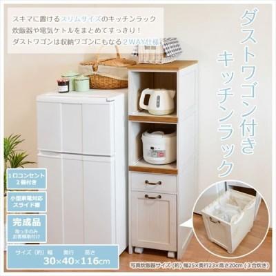 キッチンラック(ホワイトウォッシュ) MUD-5901WS 代引不可商品 101452700 キッチン収納  ワゴン すき間家具 スライド2段 フレンチカントリー調