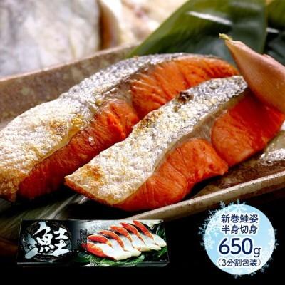 お歳暮 ギフト 海鮮 北海道産 新巻鮭半身切身 650g(3分割真空) さけ サケ 鮭 魚 切身 お取り寄せ プレゼント 贈り物 送料無料 SN6002-050082 高級 御歳暮