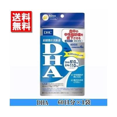 【3167】☆3 【メール便送料無料】DHC サプリメント DHA 60日分(240粒)×1袋 約60日