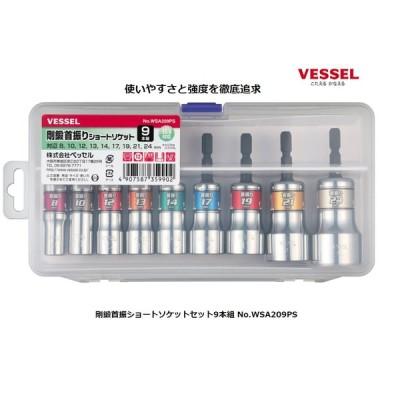 ベッセル 剛鍛首振ショートソケットセット9本組 WSA209PS 専用ケース付 重量800g ケース寸法227x105x38mm ナットに入れやすい12角 18V対応 VESSEL