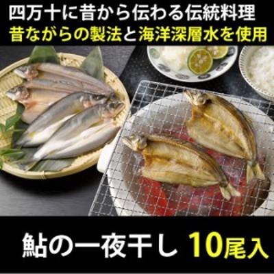 四万十の鮎の一夜干し  養殖  10尾 無添加 室戸海洋深層水塩を使用
