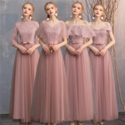 ブライズメイド ドレス ピンク ロングドレス 二次会 花嫁 ロング丈 パーティードレス  ピアノ 発表会 結婚
