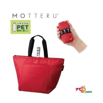 エコバッグ MOTTERU モッテル クルリト リサイクル クーラーバッグ MO-1110-002 レッド 保冷 保温 お弁当 バッグ