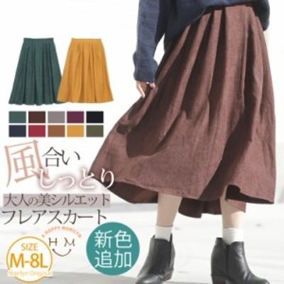 春新作 夏新作 大きいサイズ レディース スカート 新色追加!! ビエラ起毛 裏地付き 大人の楽ちん 美シルエット タックフレアスカート [43