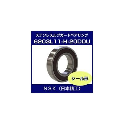 6203L11H20DDU NSK ステンレスルブガードベアリング 6203L11-H-20DDU ゴムシール形 日本精工 ベアリング 深溝玉軸受