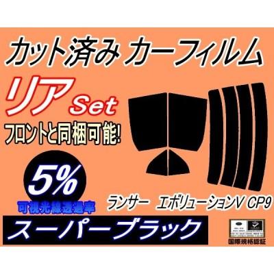 リア (s) ランサーエボリューションV CP9 (5%) カット済み カーフィルム ランエボ エボ5 CP9A ミツビシ