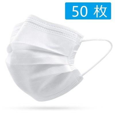 マスク50枚 国内在庫有り 即納 使い捨てマスク 不織布 ノーズフィット フェイスマスク 大人用 白 花粉症 風邪 防塵 ホコリ PM2.5 ホワイト