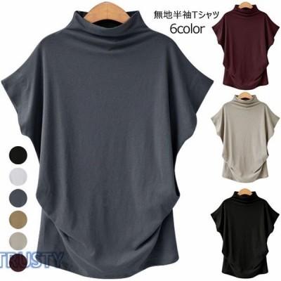 Tシャツ レディース 大きいサイズ ハイネック 無地 半袖 ブラウス オシャレ トップス 春 夏 秋