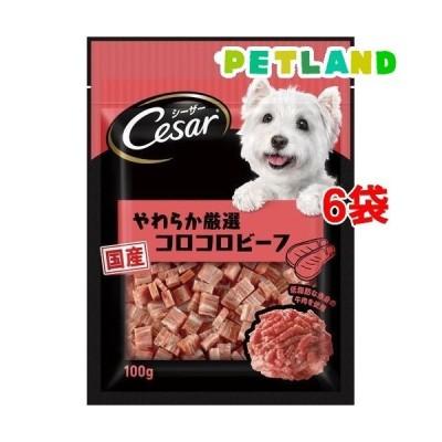 シーザースナック やわらか厳選コロコロビーフ ( 100g*6コセット )/ シーザー(ドッグフード)(Cesar)