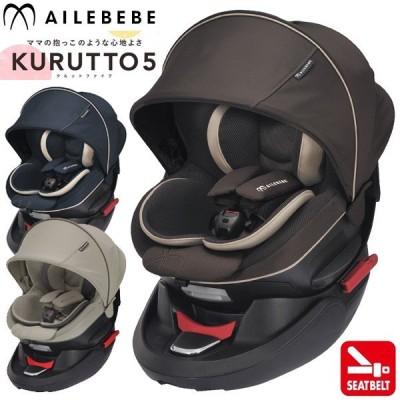 エールベベ 新生児からのチャイルドシート クルット5s グランス シートベルト取付専用