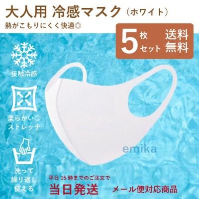 得セット 冷感マスク 5枚 大人用 ホワイト 送料無料 接触冷感 coolmask40wh5set-5
