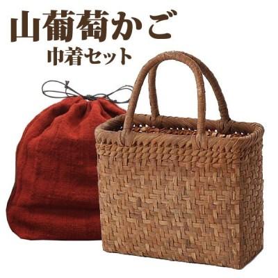 かごバック 軽くて丈夫な山葡萄かごバック tsunagu-077 手紡ぎ 草木染の手織り布を使用した巾着セット特典 ハンドルカバー付き やまぶどう カゴバッグ 送料無料