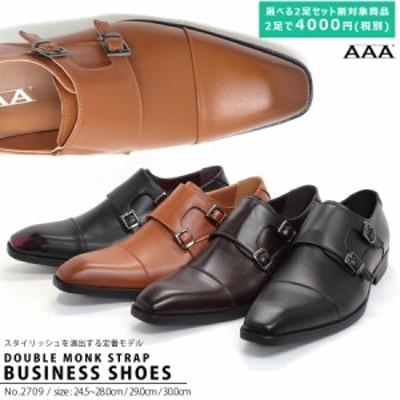 2足セット対象アイテム 2足自由に選んで4000円(税別) 送料無料 ビジネスシューズ メンズ 靴 大きいサイズ 2709 ダブルモンクストラップ