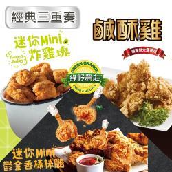 【綠野農莊】台灣鹹酥雞500g*3包+鬱金香棒棒腿550g*3包+迷你炸雞塊 400g*3包(歡樂9入組)