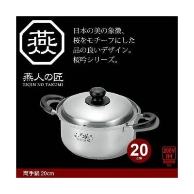 両手鍋 20cm IH対応 ステンレス製 なべ 味噌汁 蓋付き ステンレス 日本製 燕三条 燕三 ガス 調理道具