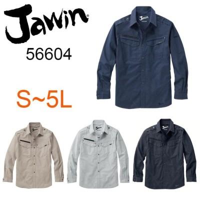 作業服 Jawin 【 春夏物 】 自重堂 ジャウィン 長袖シャツ 56604 かっこいい おしゃれ 作業着