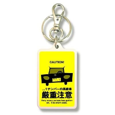 注意キーホルダー KCH01   1ナンバーの高級車 【厳重注意】