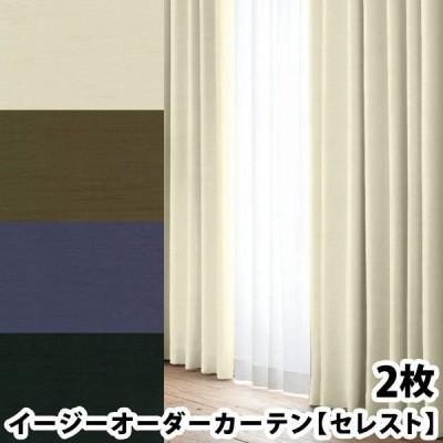 選べる4色 セレスト2枚組  幅:〜100cm 丈: 〜115cm イージーオーダーカーテン 遮熱 遮音 遮光 厚地 2枚セット(代引き不可)