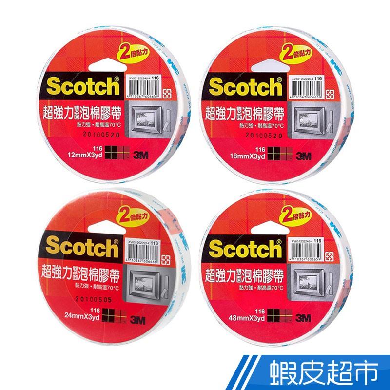 3M Scotch 超強力雙面泡棉膠帶 1入  現貨 蝦皮直送
