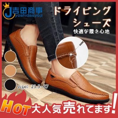 ドライビングシューズ メンズ ローファー カジュアル 裏起毛 紳士靴 スリッポン 快適な履き心地 無地 レザー 柔らかい 暖かい 高品質 滑り止め