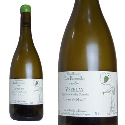 ブルゴーニュ ヴェズレイ ブラン ル ネ ド ミューズ 2018年 ドメーヌ レ ファヴレール元詰 フランス 白ワイン