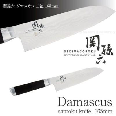 関孫六 ダマスカス 三徳 165mm / AE-5200 「送料無料」