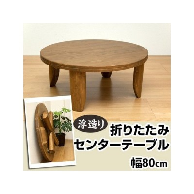 浮造りセンターテーブル/折りたたみローテーブル【丸型/直径80cm】木製 送料無料 ※時間指定不可