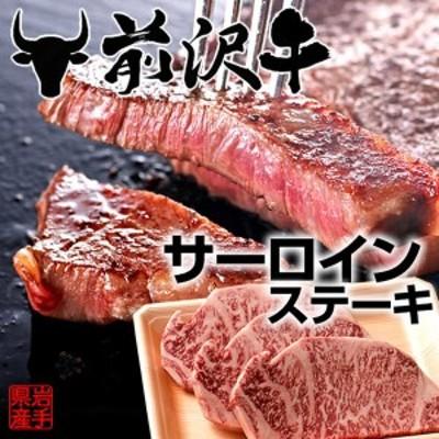前沢牛サーロインステーキ [170g×3枚]  黒毛和牛 岩手県産