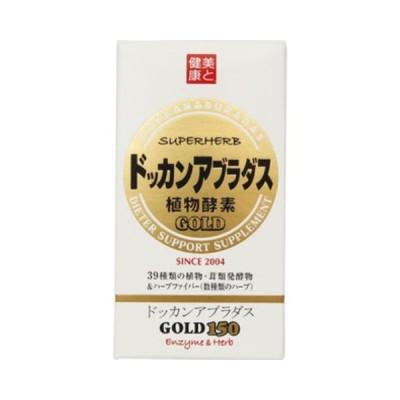 ドッカンアブラダス GOLD 150粒 /ダイエット サプリ