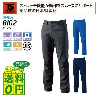 TS-DESIGN 春夏 メンズ パンツ ストレッチ 帯電防止 8102 全3色 S-LL