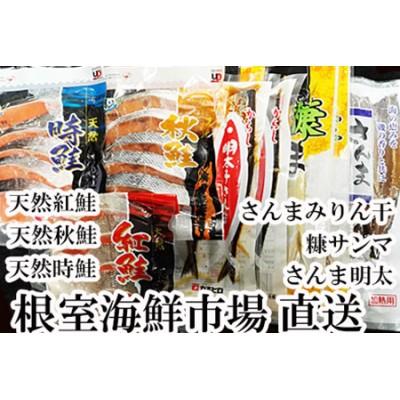 <12月6日決済分まで年内配送> 紅鮭・時鮭・秋鮭切身各5切、さんま3種セット A-11099