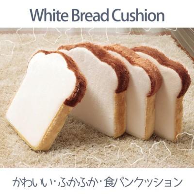 座布団 クッション 食パン かわいい おしゃれ パン好き 食パン座椅子シリーズ低反発 食パンクッション 4枚切り トーストタイプも。食べられないパン(A339)