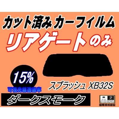 リアガラスのみ (s) スプラッシュ XB32S (15%) カット済み カーフィルム 5ドア XB32S スズキ