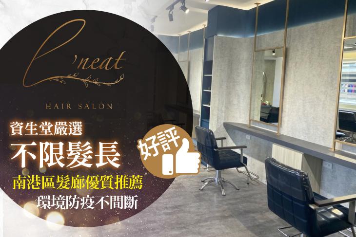 【台北】L'neat Hair樂霓髮廊 #GOMAJI吃喝玩樂券#電子票券#美髮