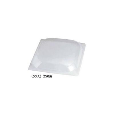 ソリア  ソリア フルイド用蓋 クリア PL20219(50入)250用
