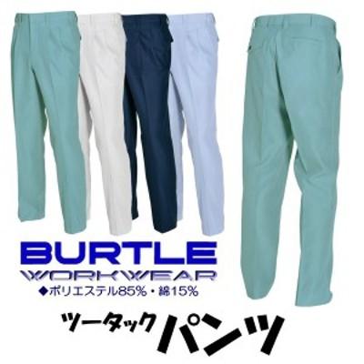 作業ズボン 作業服 作業着 ワークパンツ【春夏用素材】 BURTLE バートル bt-7037