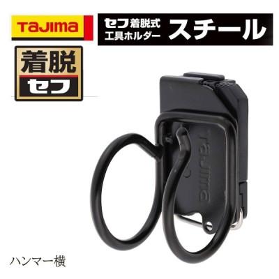 TAJIMA タジマ 着脱セフ ハンマー横 作業工具 工具差し
