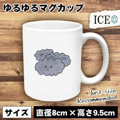 くもり おもしろ マグカップ コップ 陶器 可愛い かわいい 白 シンプル かわいい カッコイイ シュール 面白い ジョーク ゆるい プレゼント プレゼント ギフト