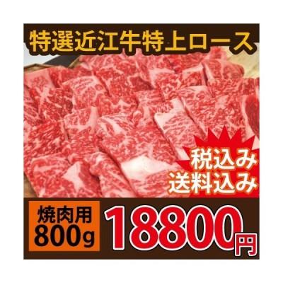近江牛 焼肉用 特上ロース 800g A5 A4 B5 B4 黒毛和牛 ギフト お中元 お歳暮 送料無料 和牛 お肉