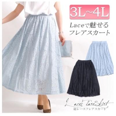 【大きいサイズ】大きいサイズ レディース ビッグサイズ 総レースロングスカート 大きいサイズ スカート レディース
