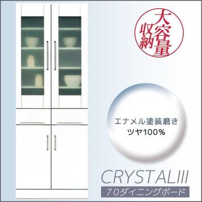 クリスタル ダイニングボード 70 キッチンボード キッチン収納 引出し付き 収納 木製 開梱設置