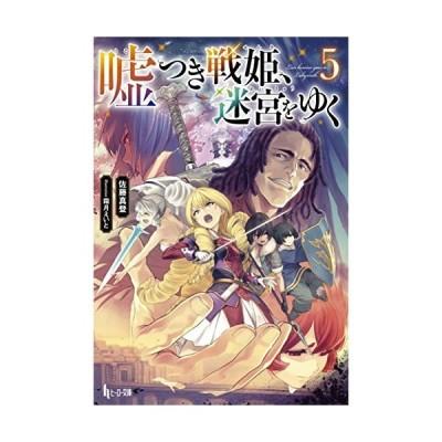 【新品】【ライトノベル】嘘つき戦姫、迷宮をゆく (全5冊) 全巻セット